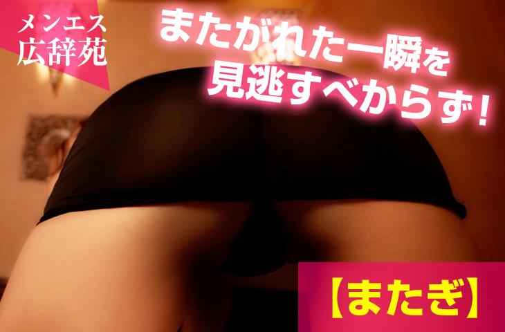 【メンエス広辞苑】またぎ