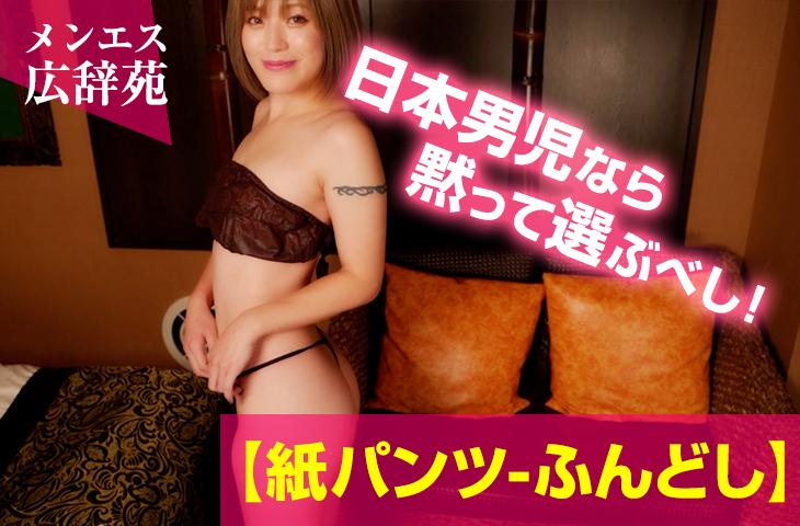 【メンエス広辞苑】紙パンツ-ふんどし