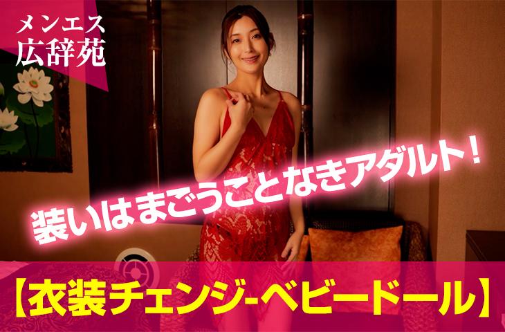 【メンエス広辞苑】衣装チェンジ-ベビードール