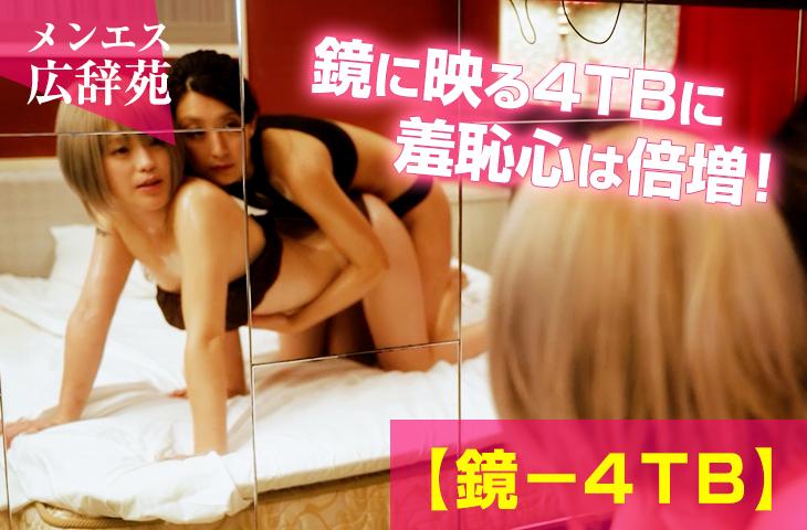 【メンエス広辞苑】鏡-4TB