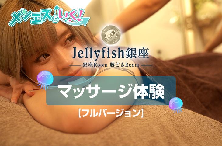 【メンエスにいく!】板垣あずさがメンエス体験!~Jellyfish銀座~フルバージョン
