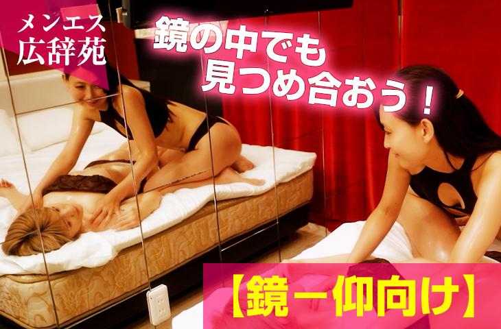 【メンエス広辞苑】鏡-仰向け