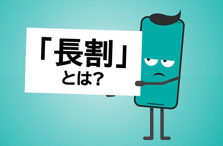 【メンエス隠語集】長割~これであなたもメンズエステ通~