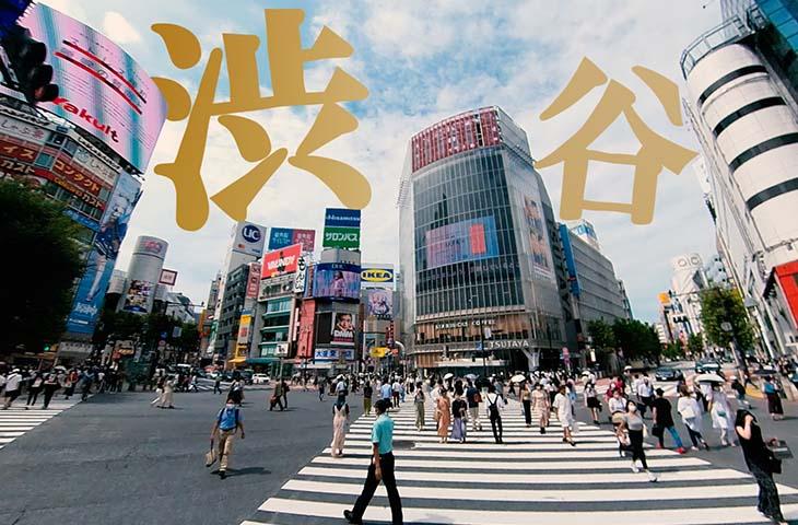 【メンエスエリア紹介】渋谷のメンズエステ事情を教えて!