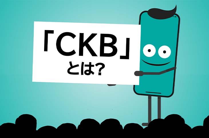 【メンエス隠語集】CKB~これであなたもメンズエステ通~