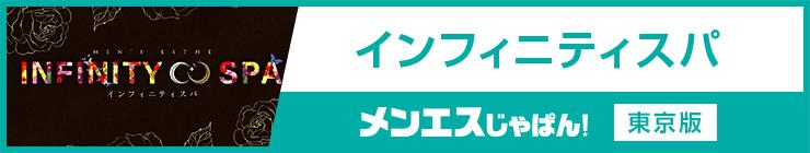 出勤情報一覧 - インフィニティスパ(新宿 メンズエステ)|メンエスじゃぱん