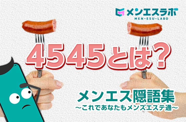 【メンエス隠語集】4545~これであなたもメンズエステ通~