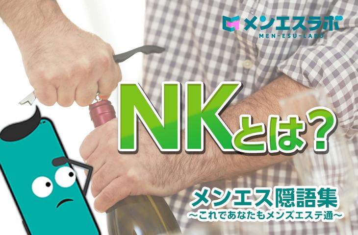 【メンエス隠語集】NK~これであなたもメンズエステ通~