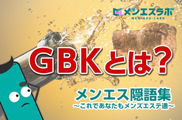 【メンエス隠語集】GBK~これであなたもメンズエステ通~