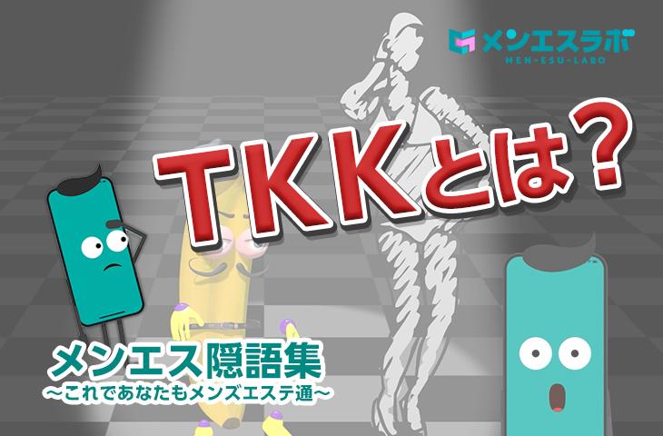 【メンエス隠語集】TKK~これであなたもメンズエステ通~